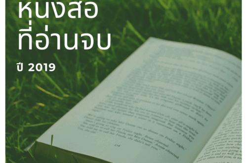 หนังสือที่อ่าน