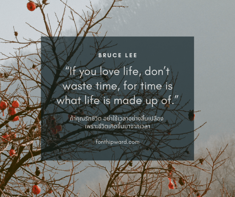 """""""If you love life, don't waste time, for time is what life is made up of."""