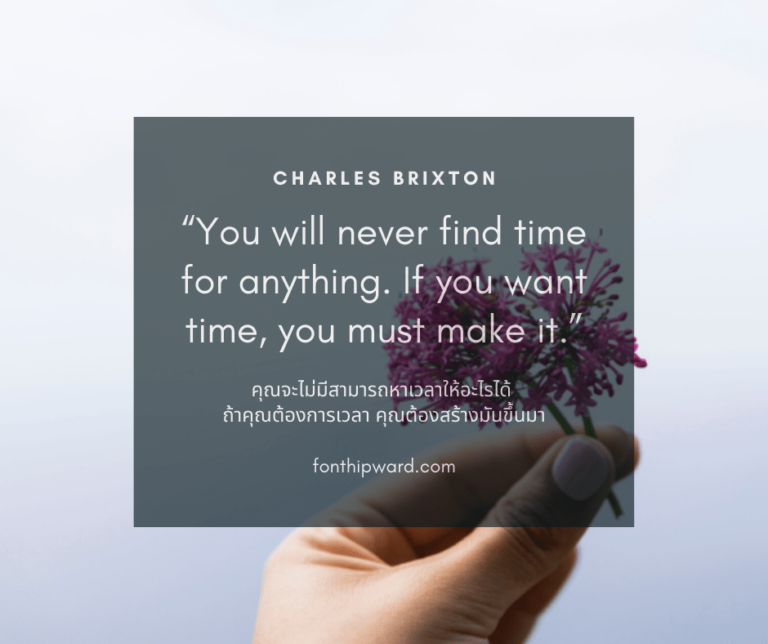 You will never find time for anything. If you want time, you must make it