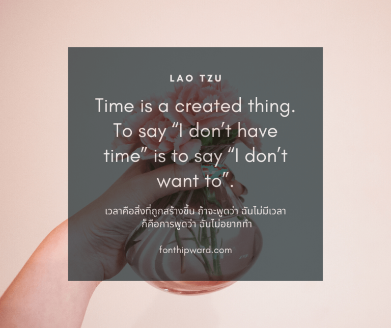 """Time is a created thing. To say """"I don't have time"""" is to say """"I don't want to"""