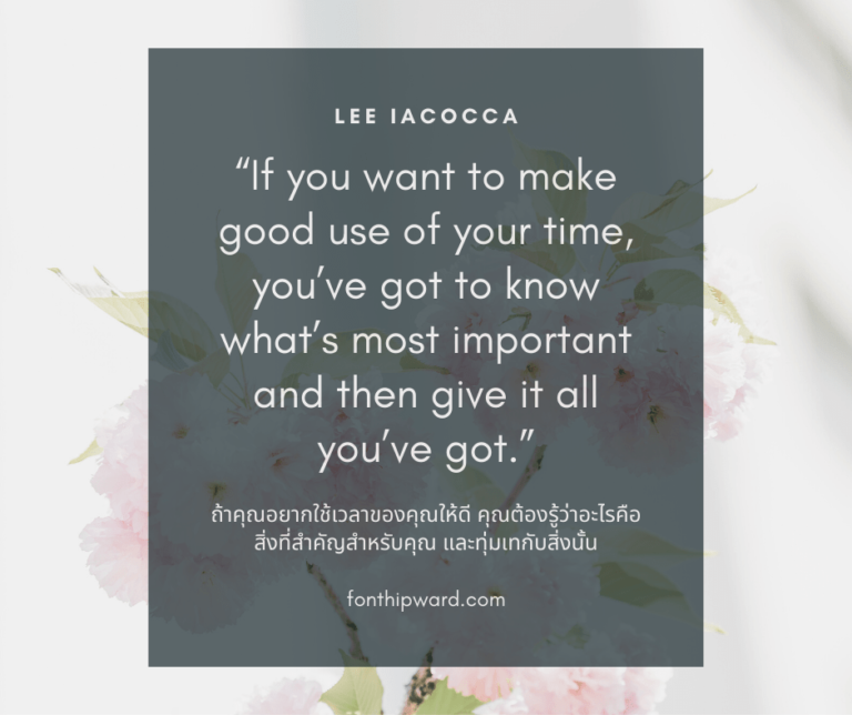 If you want to make good use of your time, you've got to know what's most important and then give it all you've got.