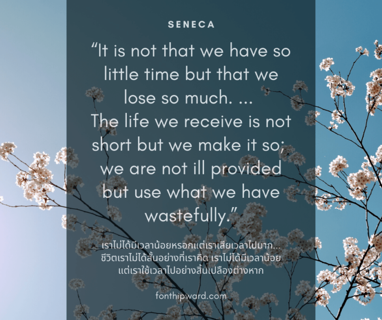 It is not that we have so little time but that we lose so much. ... The life we receive is not short but we make it so; we are not ill provided but use what we have wastefully