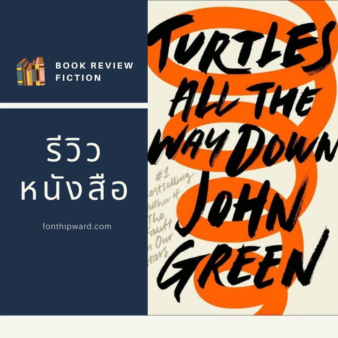 รีวิวหนังสือ Turtles All The Way Down