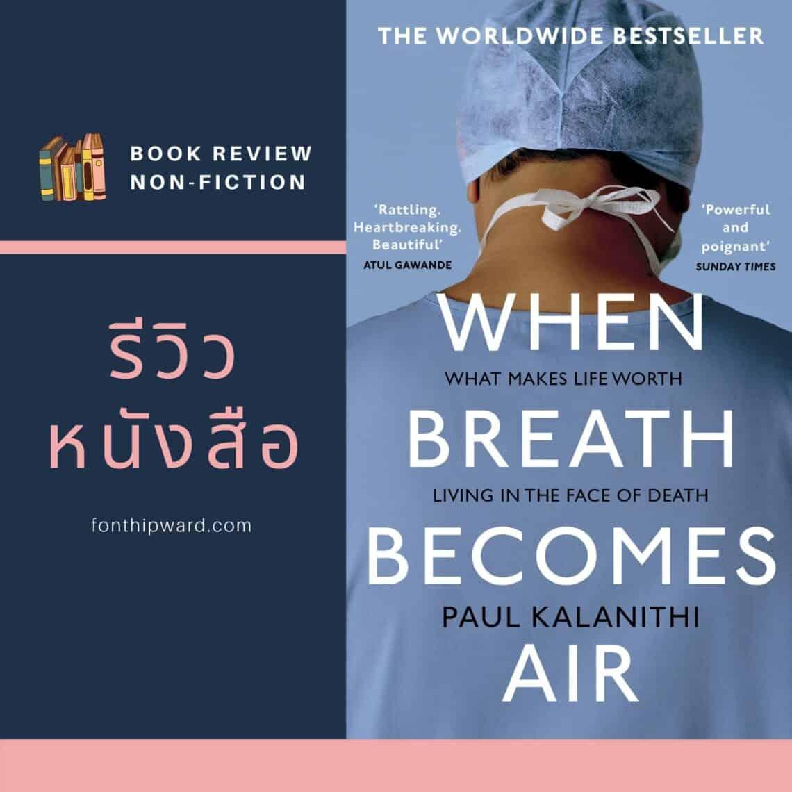 รีวิวหนังสือ When Breath Becomes Air