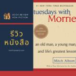 รีวิวหนังสือ Tuesdays with morrie