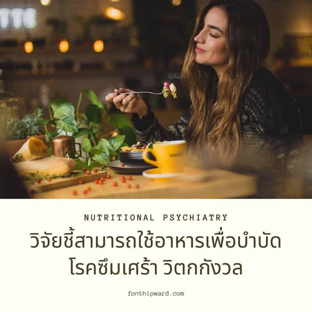 Nutritional Psychiatry