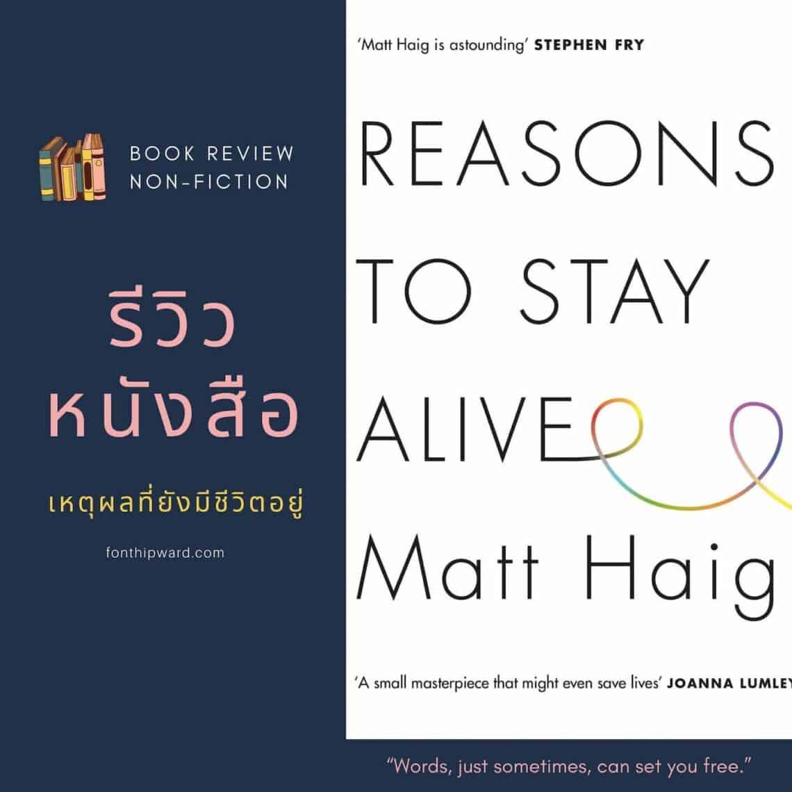 รีวิวหนังสือ reasons to stay alive