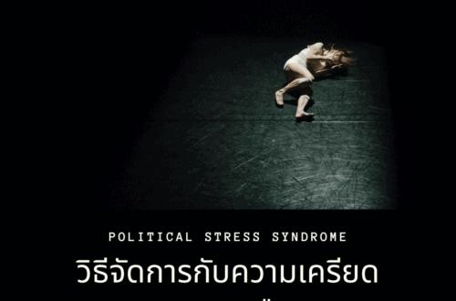 เครียดจากการเมือง