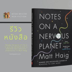 รีวิว notes on a nervous planet