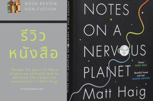 รีวิว notes on a nervous planet