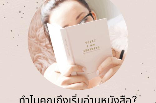 คนอ่านหนังสือ
